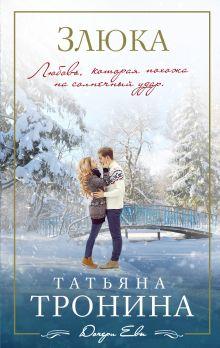 Тронина Т.М. - Злюка обложка книги