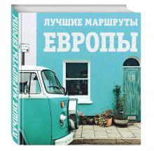 Прядкина Н.В. - Лучшие маршруты Европы обложка книги