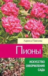 Павлова Л.А. - Пионы обложка книги