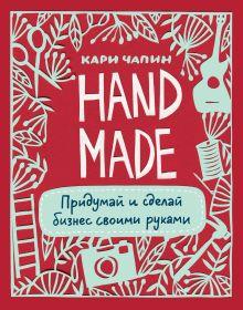 Чапин К. - Handmade. Придумай и сделай бизнес своими руками обложка книги