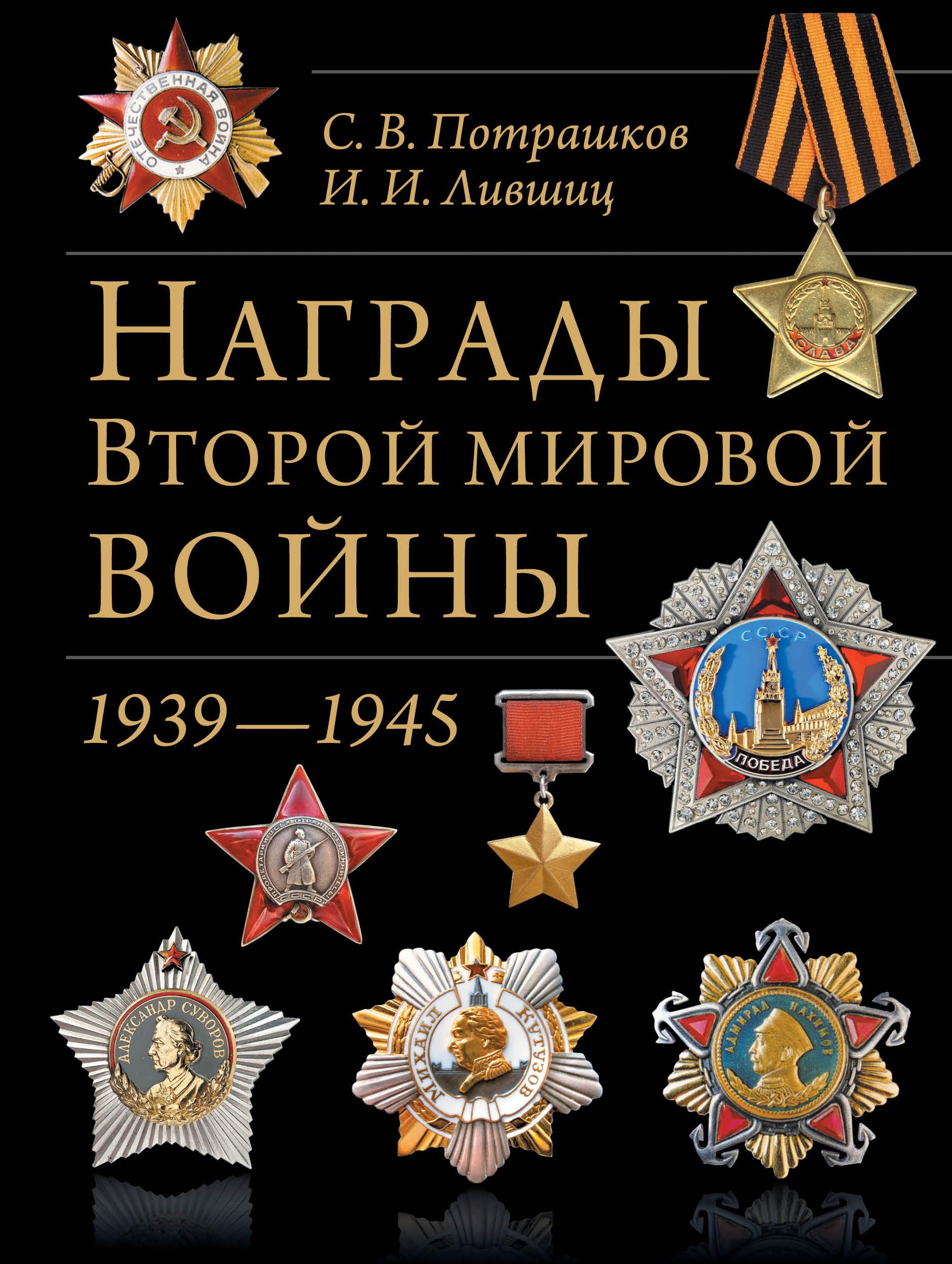 Награды Второй мировой войны(обновленное и сокращенное) ( Потрашков С.В., Лившиц И.И.  )