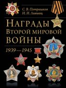 Потрашков С.В., Лившиц И.И. - Награды Второй мировой войны(обновленное и сокращенное)' обложка книги