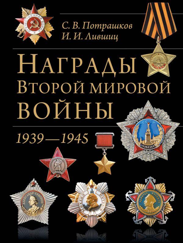 Награды Второй мировой войны(обновленное и сокращенное) Потрашков С.В., Лившиц И.И.