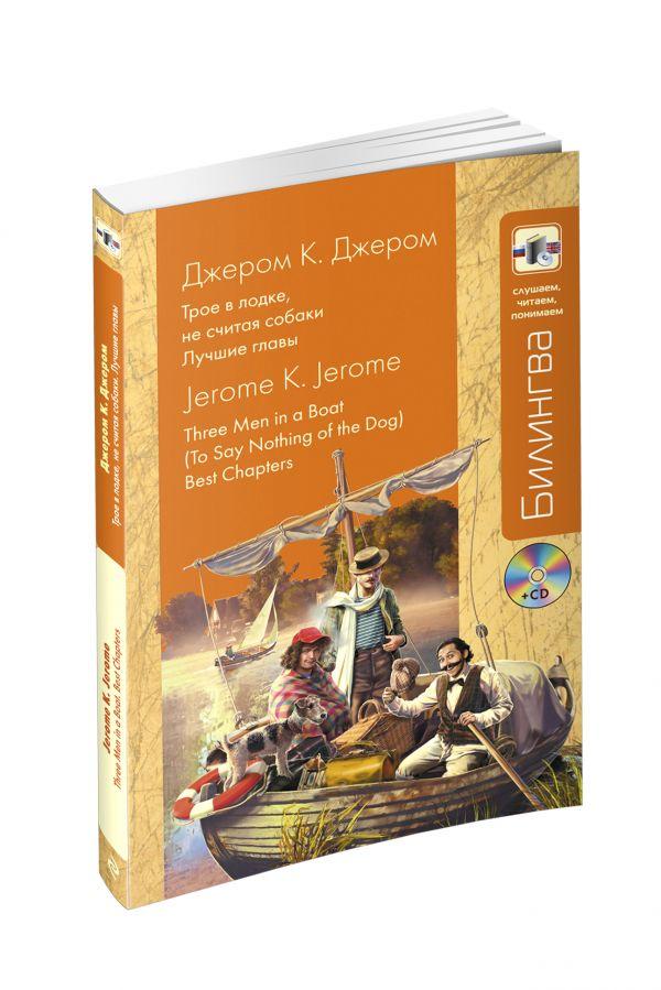 Трое в лодке, не считая собаки: Лучшие главы + CD Джером К.Д.