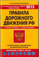 ПДД. Особая система запоминания (с изменениями на 2015 год)