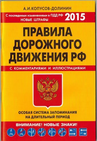 ПДД. Особая система запоминания (с изменениями на 2015 год) Копусов-Долинин А.И.