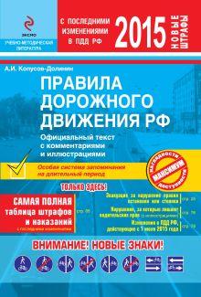 Копусов-Долинин А.И. - ПДД РФ на 2015 г. с комментариями и иллюстрациями обложка книги