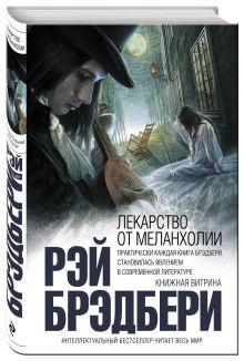 Брэдбери Р. - Лекарство от меланхолии обложка книги