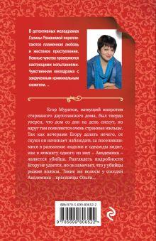 Обложка сзади Незнакомка с тысячью лиц Галина Романова