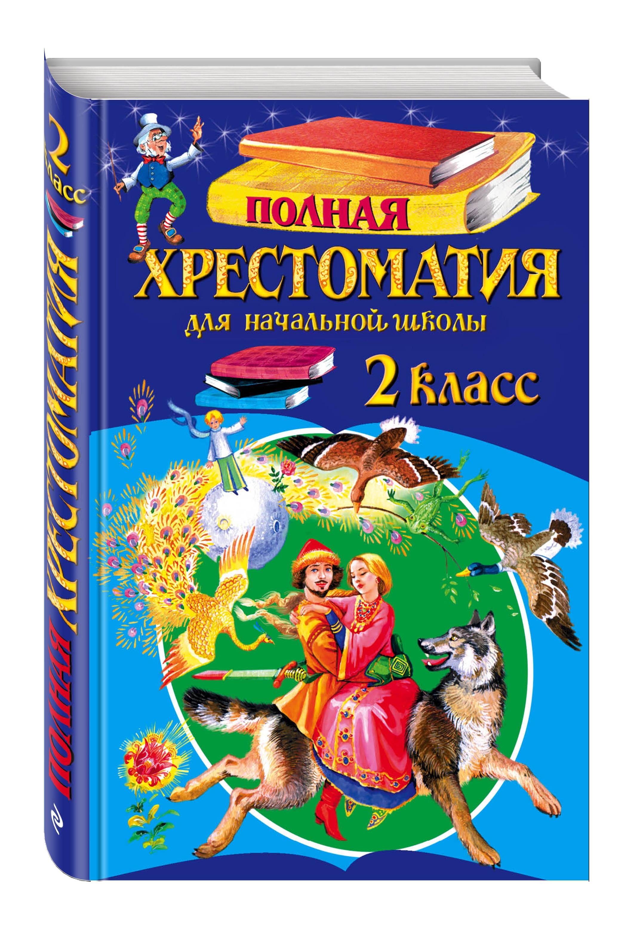 Полная хрестоматия для начальной школы. 2 класс. 5-е изд., испр. и доп