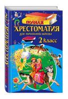 Полная хрестоматия для начальной школы. 2 класс. 5-е изд., испр. и доп.