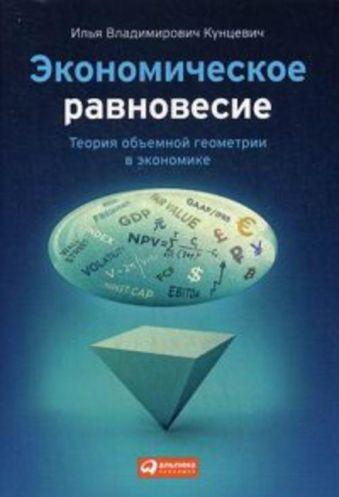 Экономическое равновесие: Теория объемной геометрии в экономике Кунцевич И.