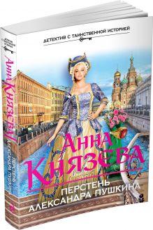 Князева А. - Перстень Александра Пушкина обложка книги