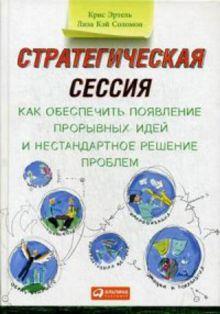 Эртель К.,Соломон Л. - Стратегическая сессия:  Как обеспечить появление прорывных идей и нестандартное решение проблем обложка книги