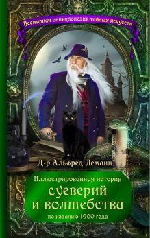 Обложка Иллюстрированная история суеверий и волшебства Альфред Леманн