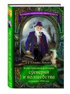 Леманн А. - Иллюстрированная история суеверий и волшебства' обложка книги