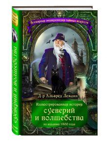 Леманн А. - Иллюстрированная история суеверий и волшебства обложка книги
