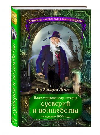 Иллюстрированная история суеверий и волшебства Леманн А.