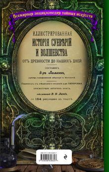 Обложка сзади Иллюстрированная история суеверий и волшебства Альфред Леманн