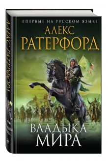 Ратерфорд А. - Владыка мира обложка книги