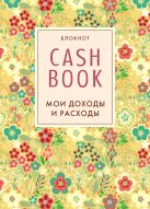 CashBook. Мои доходы и расходы. 2-е издание