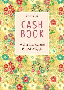 - CashBook. Мои доходы и расходы. 2-е издание обложка книги