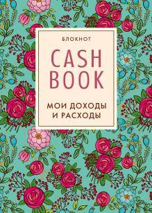 CashBook. Мои доходы и расходы. 2-е издание (2 оформление)