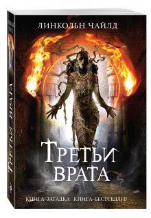 Третьи врата обложка книги