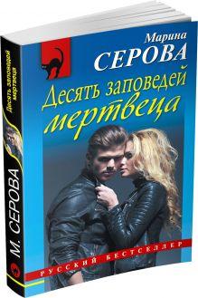 Серова М.С. - Десять заповедей мертвеца обложка книги