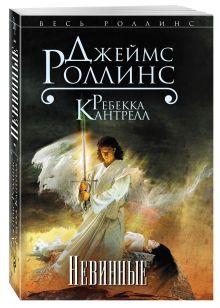 Роллинс Дж., Кантрелл Р. - Невинные обложка книги