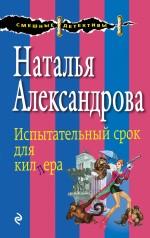 Александрова Н.Н. - Испытательный срок для киллера обложка книги