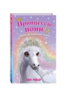 Райдер Х. - День рождения пони обложка книги