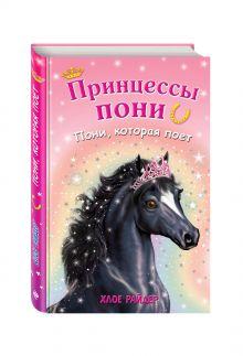 Райдер Х. - Пони, которая поет обложка книги
