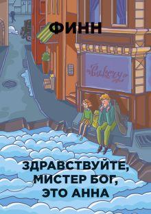 Финн - Здравствуйте, мистер Бог, это Анна обложка книги