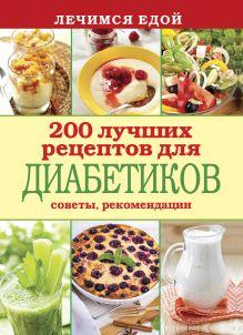 - Лечимся едой. 200 лучших рецептов для диабетиков. Советы, рекомендации обложка книги