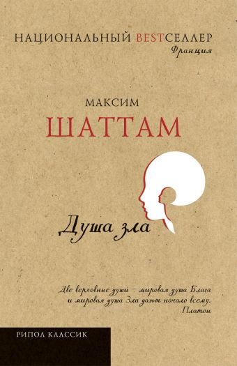 Душа зла Шаттам М.