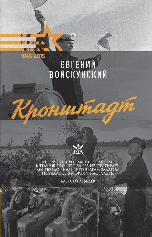 Кронштадт Войскуновский Е.Л.