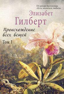 Гилберт Э. - Происхождение всех вещей: в 2 т. Том 1 обложка книги