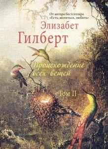 Гилберт Э. - Происхождение всех вещей: в 2 т.  Том 2 обложка книги