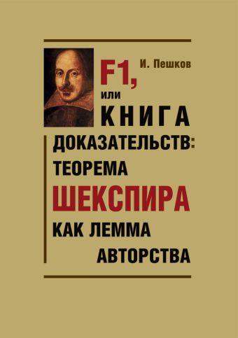 F1, или Книга доказательств: теорема Шекспира как лемма авторства Пешков И.В.