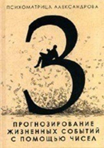 Прогнозирование жизненных событий с помощью чисел Александров А.Ф.