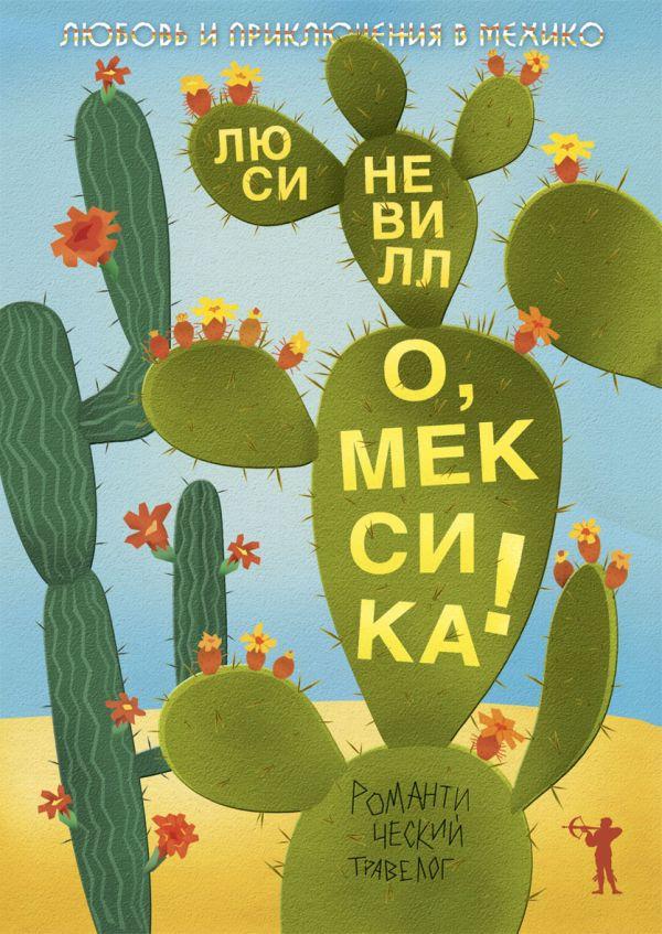 О, Мексика! Любовь и приключения в Мехико Невилл Л.
