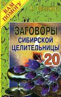 Заговоры сибирской целительницы. Вып. 20
