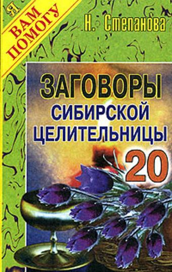 Заговоры сибирской целительницы. Вып. 20 Степанова Н.И.