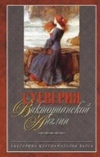 Коути Е. - Суеверия викторианской Англии обложка книги