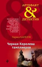 Черная Королева тамплиеров обложка книги