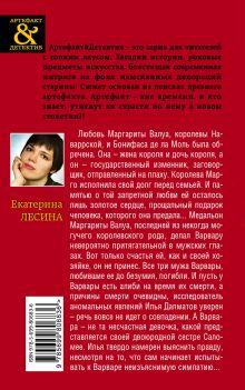 Обложка сзади Разбитое сердце королевы Марго Екатерина Лесина