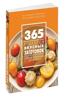 - 365 рецептов вкусных заготовок обложка книги