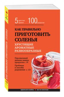 - Как правильно приготовить соленья. 5 простых правил и более 100 рецептов обложка книги