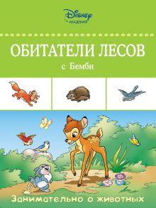 - Обитатели лесов с Бемби обложка книги